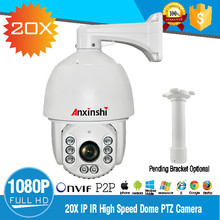 360 Degree Rotation Full HD 1080P IP PTZ Camera 20x optical zoom Security CCTV  IP Camera System free shipping