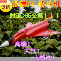 Supply and wholesale 6 way 2.4g air model remote control plane F4 ghost culvert fighter empty machine