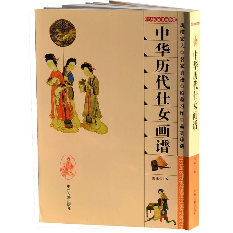 Chinese traditional painting book :Chinese ancient ladies Paintings book perfect strangers friendship strength and recovery after boston s worst day
