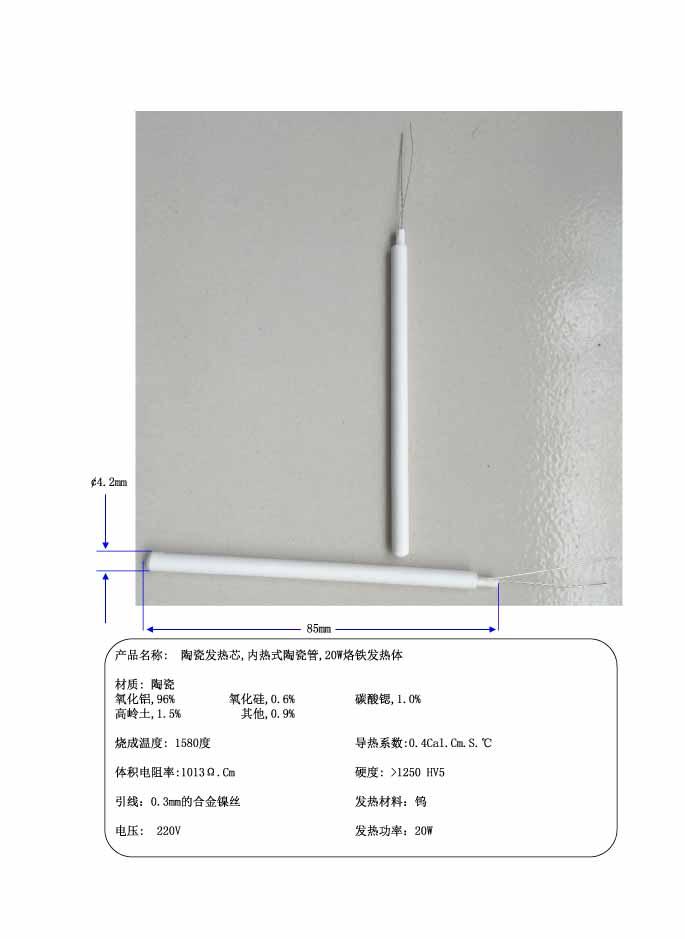 Ceramic heating core, internally heated ceramic tube, 20W iron heater, ceramic heating tube, 4.2x85mm tube spectra premium 94633 heater core