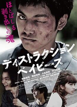 《错乱的一代》2016年日本剧情,犯罪电影在线观看