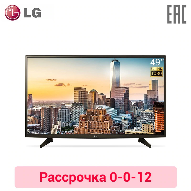 Фото - TV LED LG 49 49LK5100PLB 4049InchTv 0-0-12 dvb dvb-t dvb-t2 digital телевизор lg 49lk5100plb