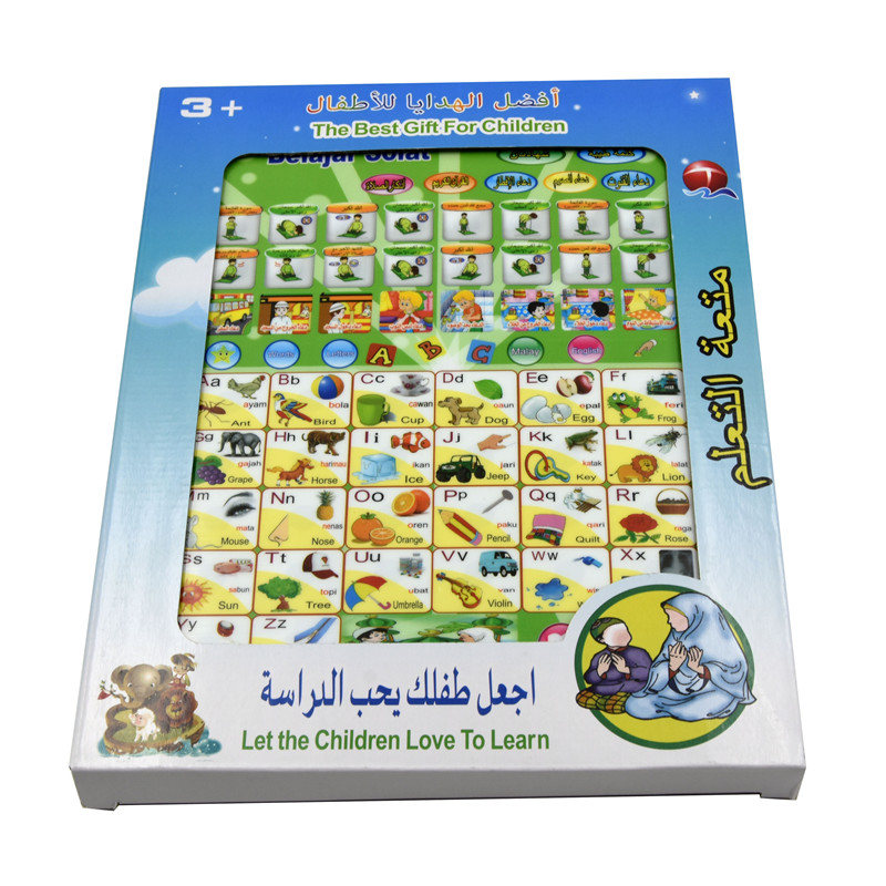 2018 New Arrival ! Arabic language learning pad toy Holy AL-Quran&Daily Duaas musical machine,Muslim Islam kids educational toys