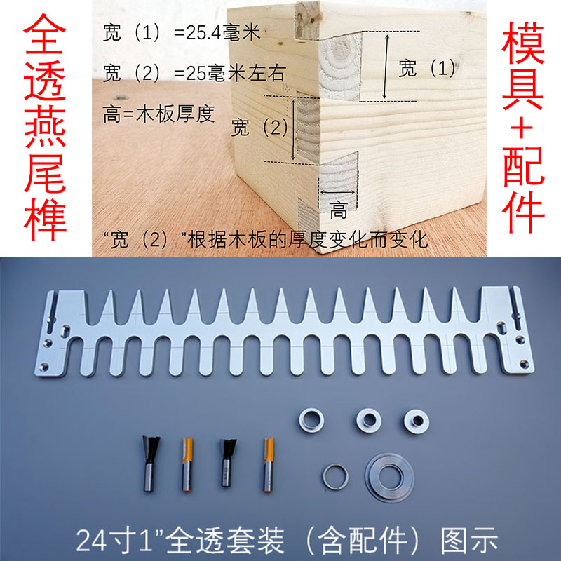 купить Woodworking dovetail tenon machine template, nc dovetail straight tenon die, furniture factory wooden workers DIY tools онлайн