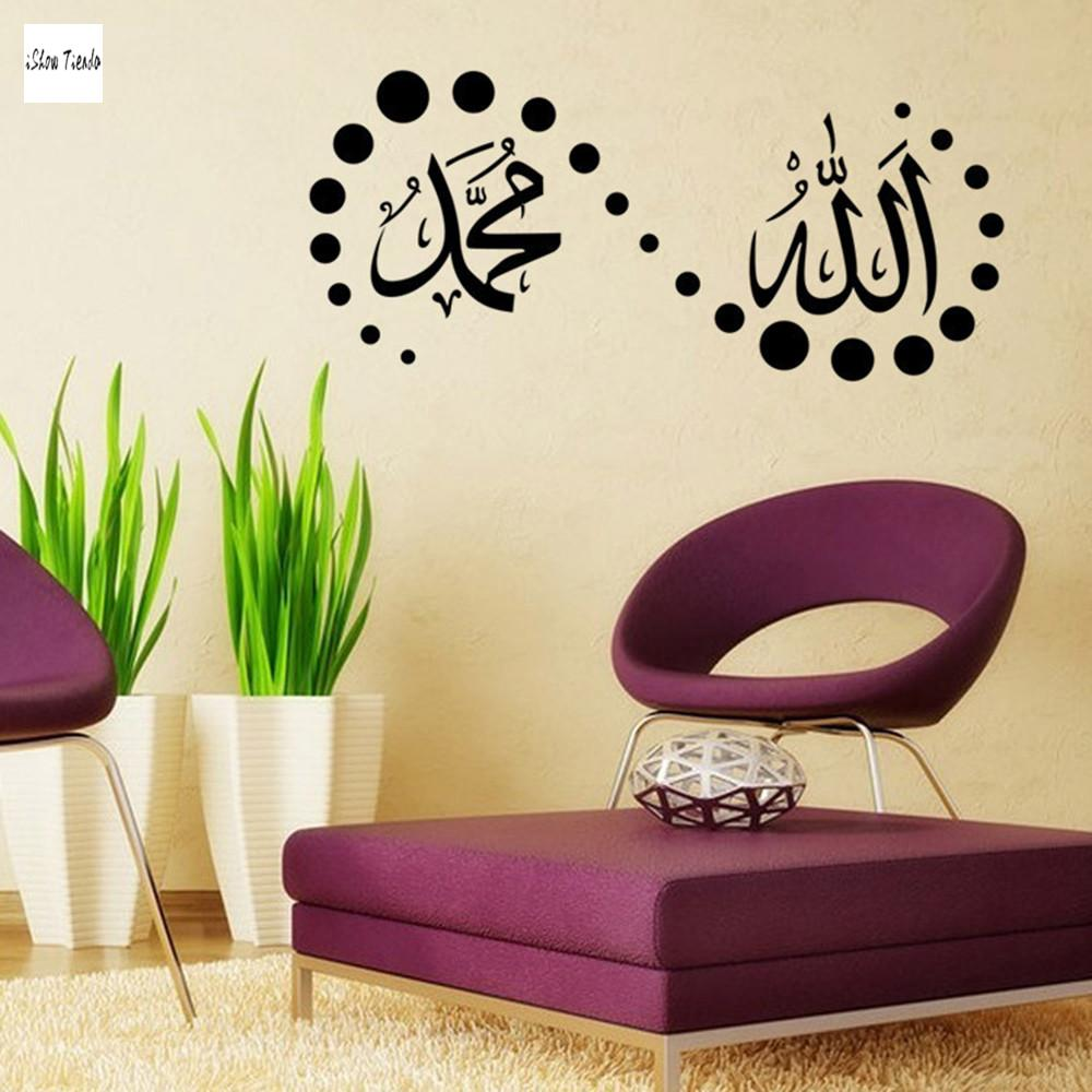 ISHOWTIENDA Beautiful Wall Stickers For Girls Rooms God Allah Quran Mural Art Islamic Wall Stickers Quotes Muslim Arabic New interior design