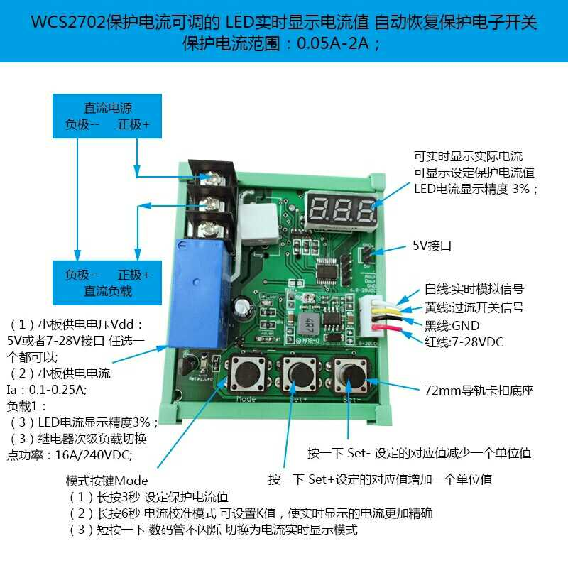 WCS2702 Short Circuit / Current Limiting Module with Adjustable Current Value Protection Current with LED Display 0.02-2A wcs1600 hall current sensors measuring 100a short circuit overcurrent protection module
