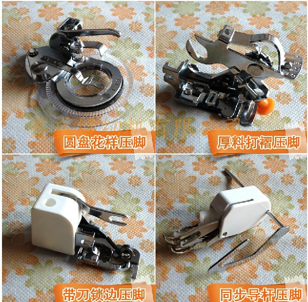 Domestic Sewing Machine Original Presser Foot Flower Stitch+Ruffler+Side Cutter+Walking Foot 4 In 1