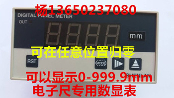 Electronic scale special digital display table Four multifunction digital display length gauge