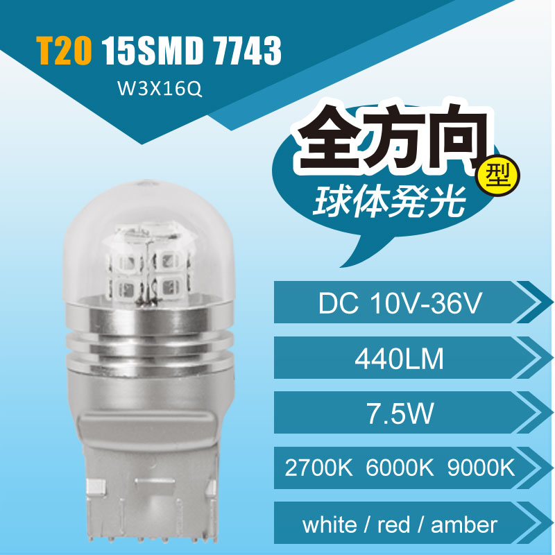 A legújabb T20 7443 autók izzók LED első hátsó irányjelzők - Autó világítás