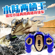 RC amphibious stunt car 9025 2.4Ghz 4wd drive eight direction pulley screw thread propulsion RC Remote Control boat off-road car