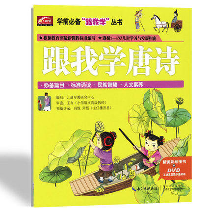 Learn Tang Poetry From Me Children's Pre-school Textbooks Enlighten Early Education Textbooks For 2-7 Ages