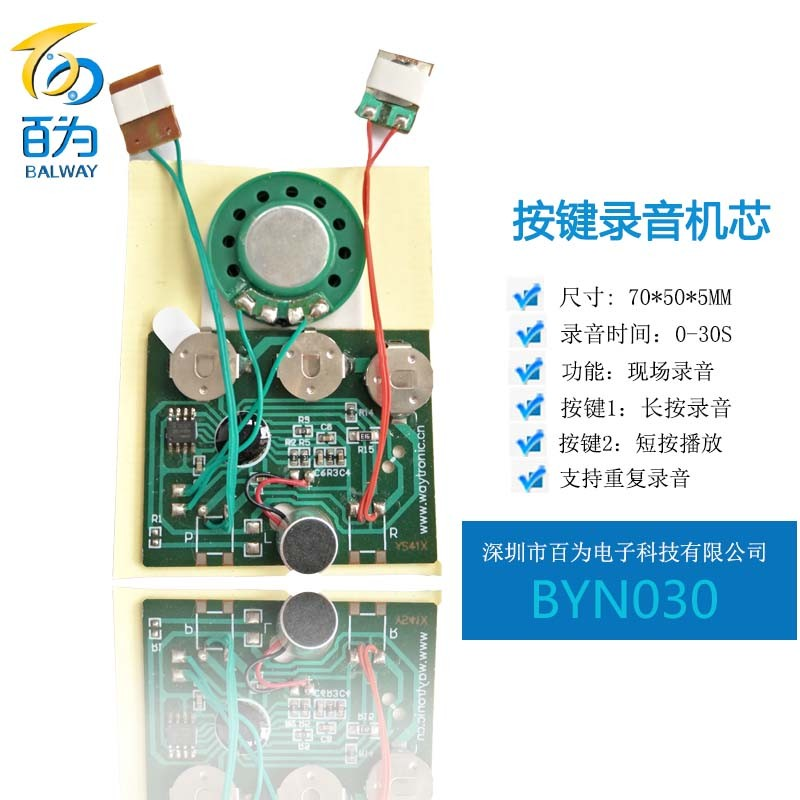 The Optical Key Recording Core Supports Recording For 30 Seconds. It Supports Playing The BYN030 Button And Playing The Video.