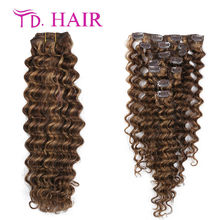#p4-27  100% Brazilian Human hair Deep curly clip in hair extensions unprocessed deep curly 7/8pcs clip on hair extension