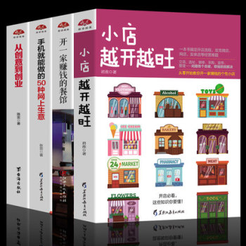 Books on Restaurant Management / How to Do Business Management and Start Business Textbook