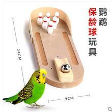 Попугай игрушки Сюань Фэн Кинг Конг монах попугай птица игрушка головоломка учебное оборудование реквизит мини Боулинг