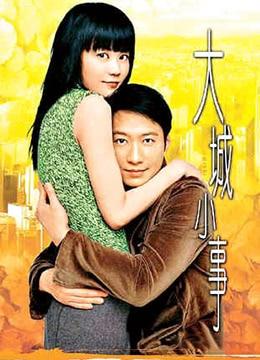 《大城小事》2004年中国大陆,香港剧情,爱情电影在线观看