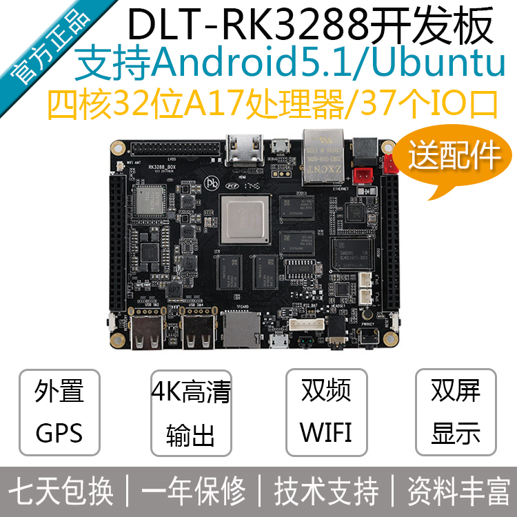 DLT-RK3288 Development Board Quad Core ARM/Ubuntu/Android