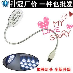Laptop accessories usb 13 lamp eye-lantern keyboard light usb table lamp computer light laptop usb lamp