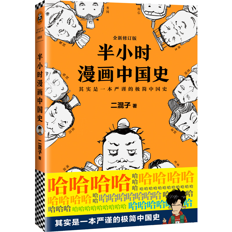 Half An Hour Chinese History Comic Book China General History Reading Book Historical Story BookHalf An Hour Chinese History Comic Book China General History Reading Book Historical Story Book
