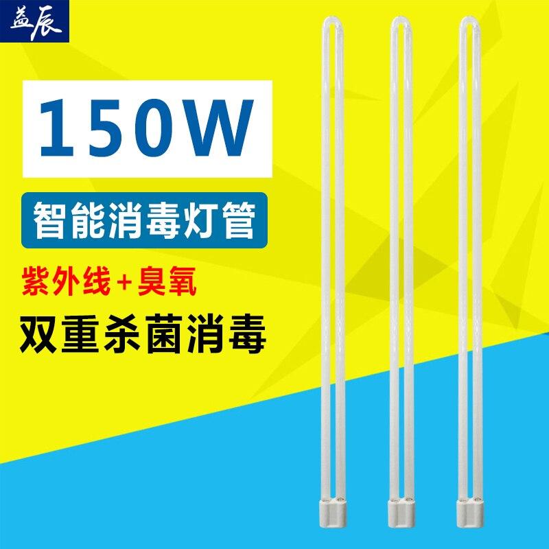150W UV disinfection quartz lamp sterilizer high power portable mite UVC ozone home ultraviolet lamp tube цены