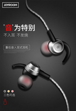 Joyroom JR-E206 Earphone Fresh Edition Basic Version In Ear with Mic for Smartphone 3.5mm Headset