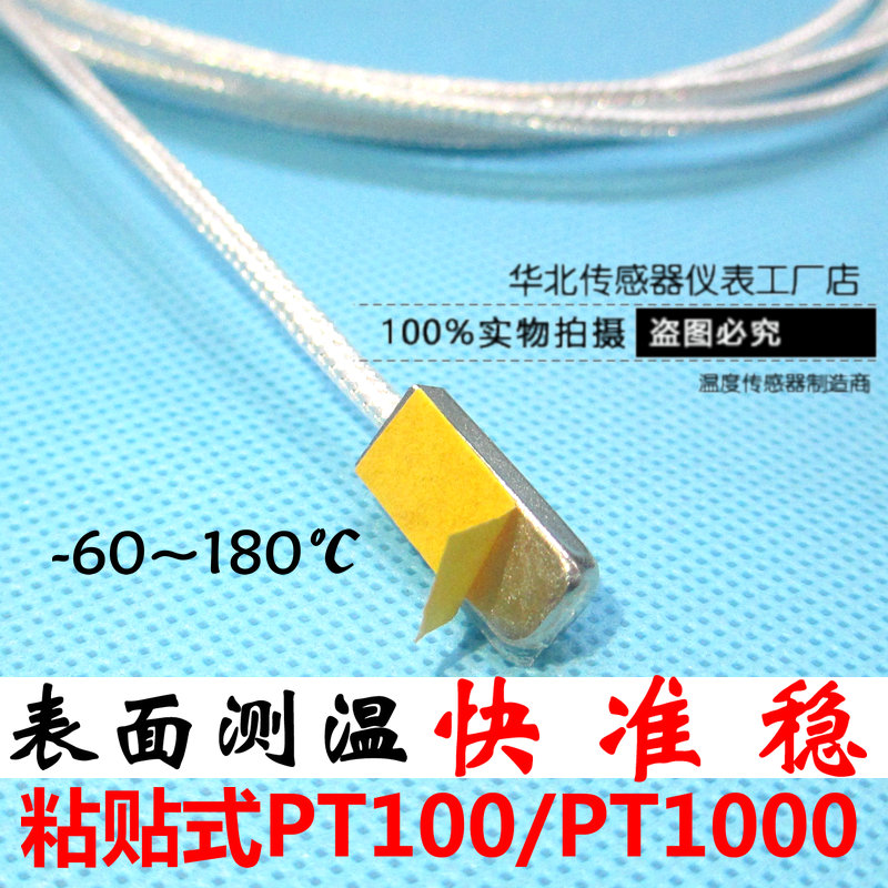 Pasted PT100 Platinum Thermal Resistance Patch Temperature Sensor Surface Probe PT1000 Chip|Power Tool Accessories| |  - title=