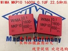 цена на 2019 hot sale 10pcs/20pcs Germany WIMA MKP10 1600V 0.1UF 100n 1600V 104 P: 22.5mm Audio capacitor free shipping