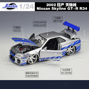 Image 2 - 1:24 Jada High Simulator Classic Metal Fast and Furious Alloy Diecast Toy Model Cars Toy For Children Birthday Gifts Collection