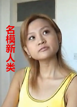 《名模新人类》2005年中国大陆剧情电影在线观看