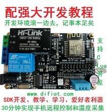 DiFi ESP8266 MQTT LUA ESPUSH WiFi Internet of things development board
