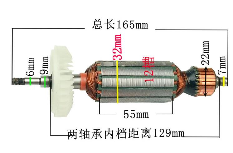 6mm Thread Dia Electric Motor Rotor For Makita 9556NB Angle Grinder