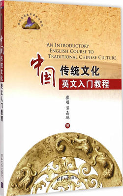 An Introductory English Course To Traditional Chinese Culture Keep On Lifelong Learning As Long As You Live-137