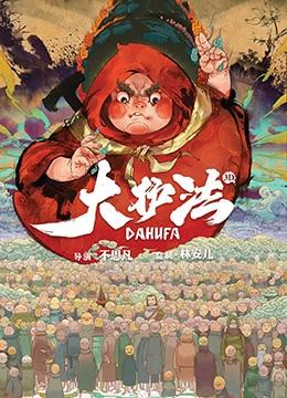 《大护法》2017年中国大陆喜剧,动画,奇幻动漫在线观看