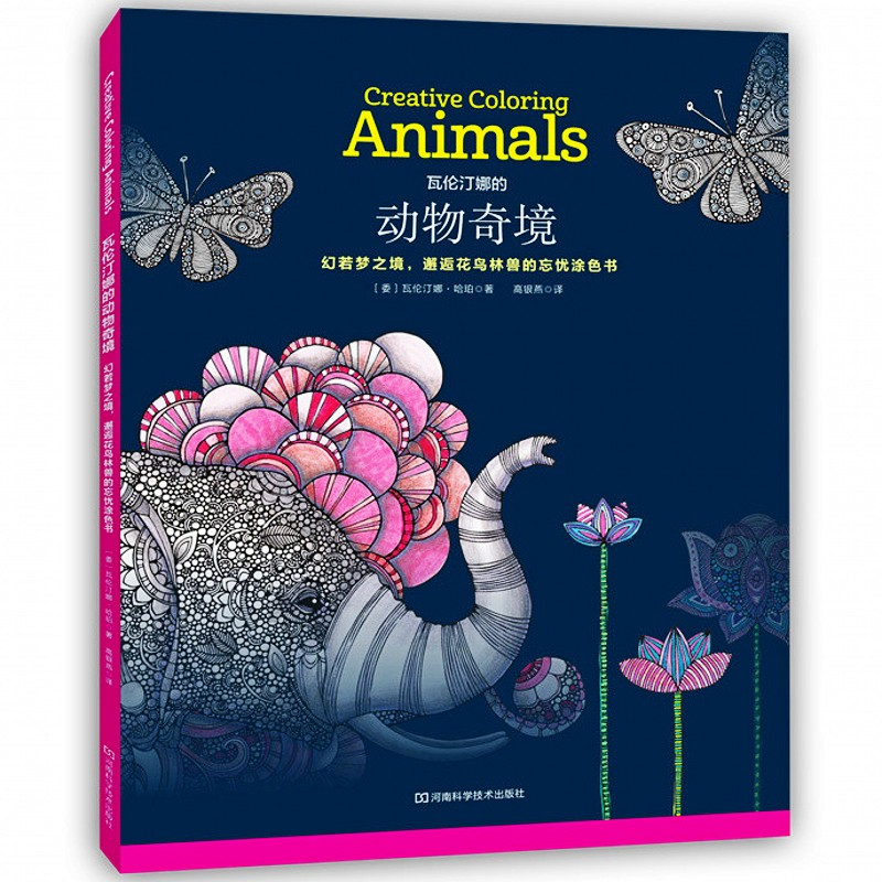 Us 18 75 Animals Wonderland Creative Coloring Book For Children Adults Relieve Stress Drawing Graffiti Painting Antistress Coloring Books In Books