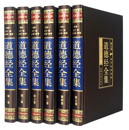 6pcs/set Chinese philosophy Li Lao Zi is ethical classics philosophy books mary tes w15102142288
