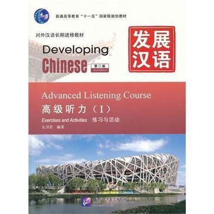 Developing Chinese: Advanced Speaking Course I (2nd Ed.) (w/MP3)