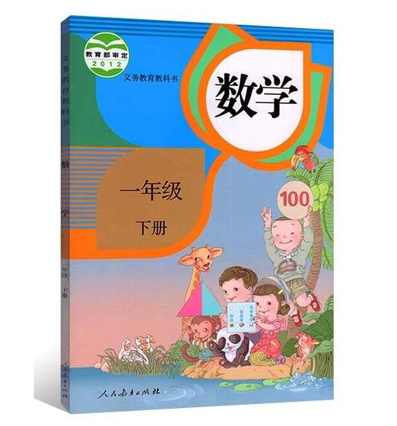 China Schoolbooks Textbooks Of Primary School Kids Learning Mathematics Book Chinese Maths Book Child Age 4 to 7, Grade 1 Book 2