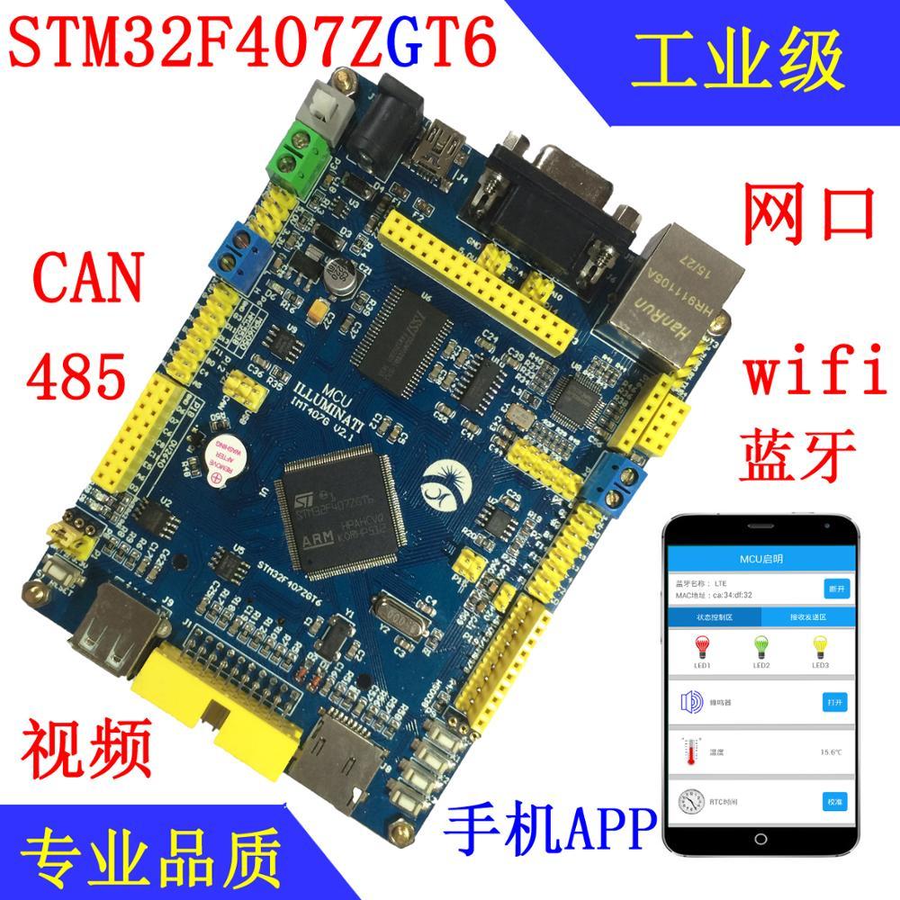 STM32F407 development board microcontroller network port dual can WiFi Bluetooth 485 music