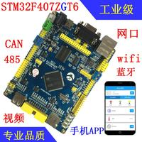 STM32F407 Development Board Microcontroller Network Port Dual Can WiFi Bluetooth 485 Music