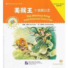 the Monkey King and Princess Iron Fan Favourite Classics Including a CD-ROM Keep on Lifelong learning as long as you live-227 borrowing arrows intermediate level favourite classics cd