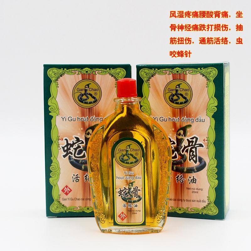 Vietnam snake active oil 20ml rheumatism sciatica pain bruises sciatic pain genuine traumatic injury