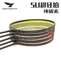 badminton racket 5u  badminton string +bag+glue