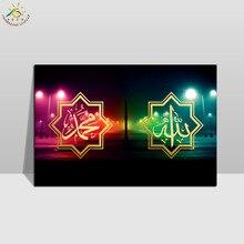 Аллах Мухаммед Ислам Ночной Свет Настенные Отпечатки Современный Поп-Арт Рамка Прокрутки Холст  Лучший!