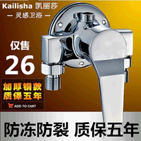 Full Copper Shower With Shower Faucet Set Tube Hot And Cold Water Faucet Switch Water Heater