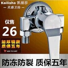 Медных душ с смеситель для душа набор трубка горячей и холодной воды кран переключатель водонагреватель смесительный клапан