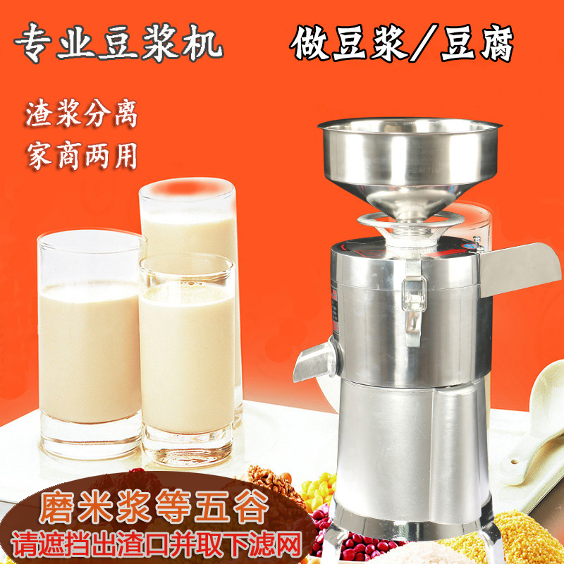 100 Stainless Steel Electric Stone Soybean Milk Machine Household Bean Curd Machine Commercial Slurry Separation Is Refining Mac Buy One Get One Free Home Appliances