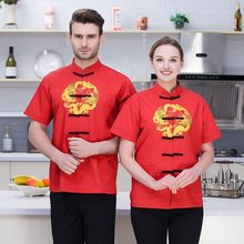 Chinese Embroider Dragon Chef Uniform Red Short Sleeve Hotel Cook Clothing Food Services Chef Coats Fast Food Waiter Work Wear(China)