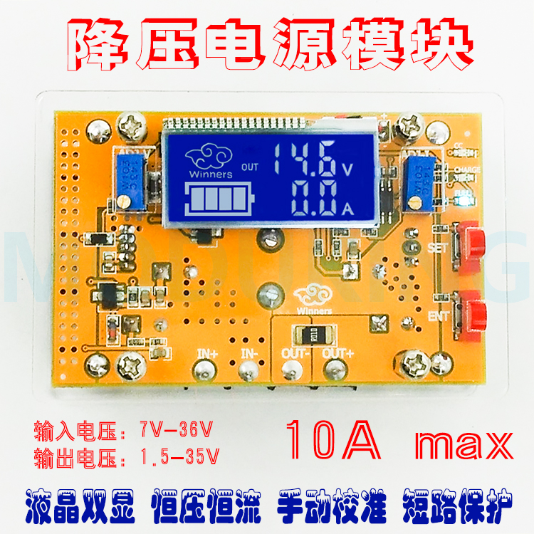 10A DC-DC step-down power supply module, DC adjustable buck module, LCD screen, digital display module, voltage regulator module dc dc adjustable buck regulator power supply module with display lcd with voltmeter ammeter dual display
