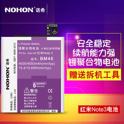 High Quality 4000mAh/4050mAh NOHON Original Quality Battery For Xiaomi Red Mi Note 3 Redmi note3 With Retail Package