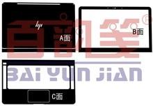 """Computer portatile In fibra di Carbonio Del Vinile Autoadesivi Della Pelle Della Copertura Per Il 2016 HP Spectre 13 v023TU v024TU v018ca v010ca v038tu v037tu v021nr 13.3"""""""